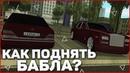 А КАК ПОДНЯТЬ БАБЛА?! НОВЫЙ СЕРВЕР! ЛУЧШИЙ БОЕЦ! (MTA|Shock World RP)