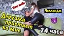 ДЕВУШКА ПРИСТАЁТ КО МНЕ / ПОШЛАЯ ШКОЛЬНИЦА / 24 часа челлендж