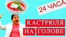 24 ЧАСА с КАСТРЮЛЕЙ на голове !! ЧЕЛЛЕНДЖ !! 😀KristinaCalifornia