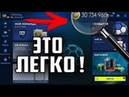 СПОСОБ НАКРУТКИ МОНЕТ FIFA MOBILE 19