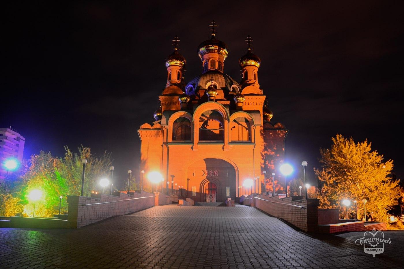 Добрых снов, Павлодар!