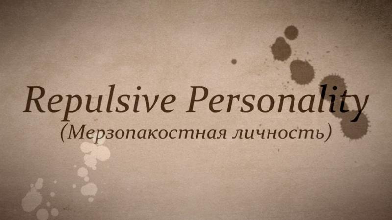 Мерзопакостная личность | Repulsive Personality | HD