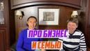 Всеволод Татаринов и Игорь Бибин интервью бизнес и семья