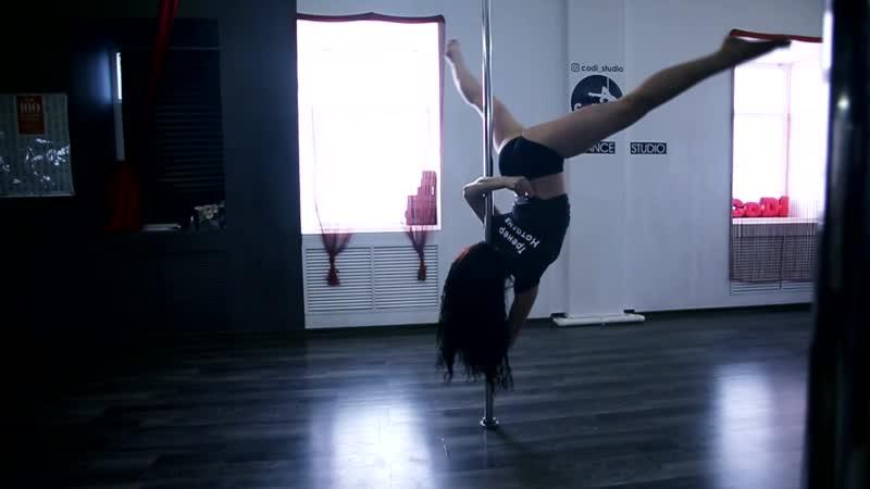 Pole dance studio Codi ™