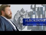 «Идеократия» с Константином Малофеевым