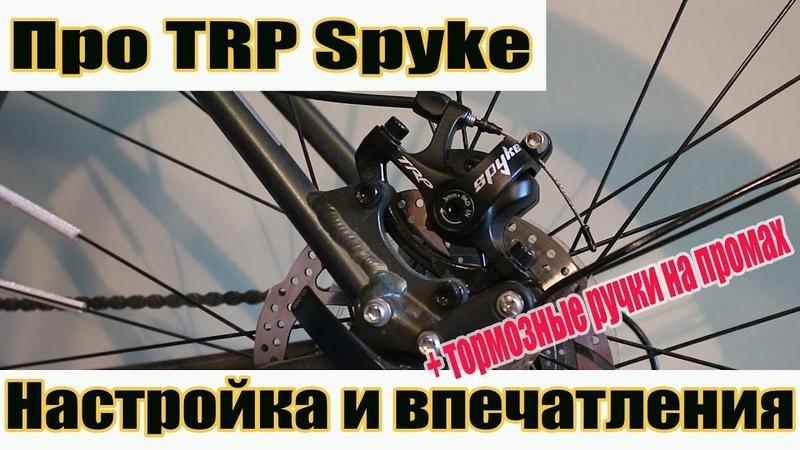 Trp Spyke: настройка и впечатления обзор тормозных ручек на промах.