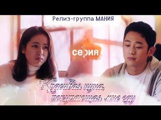[Mania] 1/16 [720] Красивая нуна, покупающая мне еду / Pretty Sister Who Buys Me Food