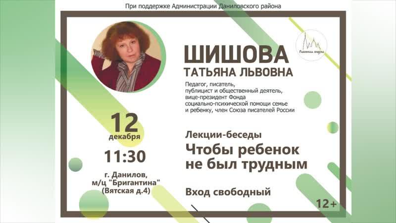 Лекции-беседы с Шишовой Татьяной Львовной
