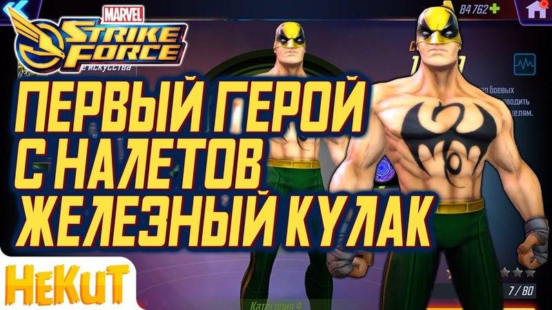 Первый герой с налётов [Marvel Strike Force]