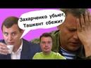 Министр Д H P сдался в пл ен Коломойскому и Алле Мазур