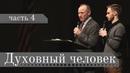 Spiritual Life - Духовная жизнь - NCIC - Sergey Ilnitski - часть 4