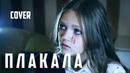 ПЛАКАЛА | Ксения Левчик | cover KAZKA