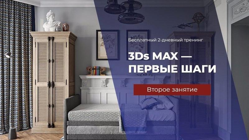 3Ds Max — Первые шаги. Второе занятие