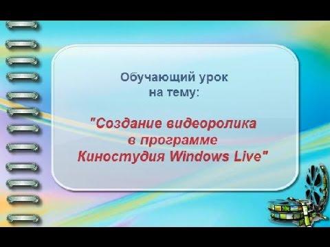Создание видеороликов в Киностудии Windows Live