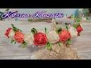 Ободочек из миниатюрных роз супер применение ленты 2 см 🌹 Borda de rosas em miniatura