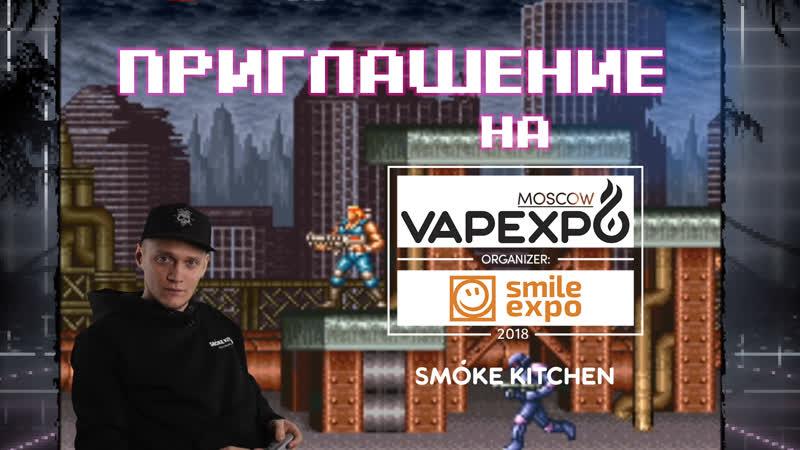 Приглашение на VAPEXPO 2018 от SMOKE KITCHEN