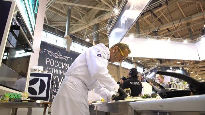 Discover Russian Cuisine на Золотой осени-2017