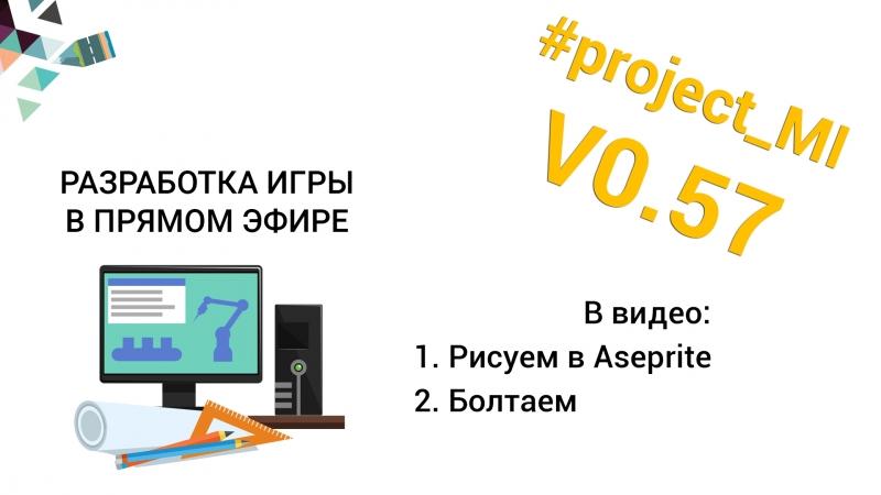 PixelArt. Задники и UI | project_MI V0.57