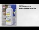 Amway Home™ Dish Drops™ Концентрированная жидкость для мытья посуды