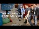 Падение дженги на AppsConf 2018