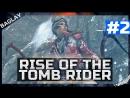 ПРОХОЖДЕНИЕ RISE OF THE TOMB RIDER (2016) ОТ BAGLAY'a- 2 ЧАСТЬ ЧТО ДАЛЬШЕ? (НА РУССКОМ)