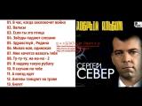 Сергей Север (Русских) Добрый альбом 2012
