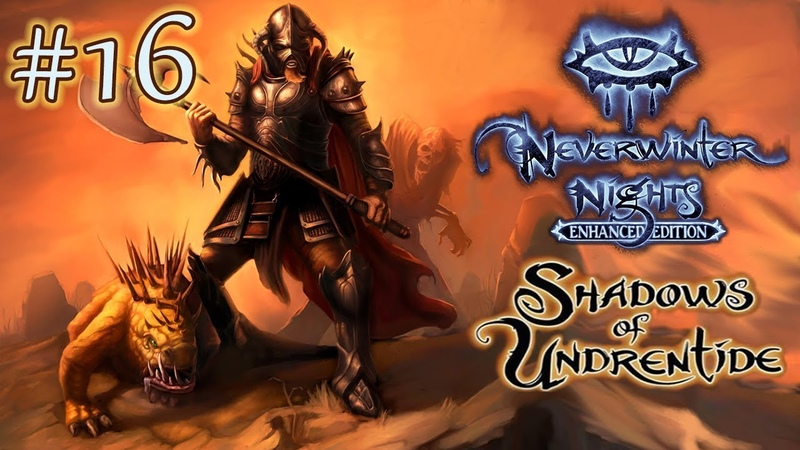 Neverwinter Nights - Enhanced Edition: Shadows of Undrentide (Серия 16 Финал) Просчет Юродис