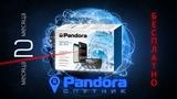 Pandora DXL-4970 + Pandora-СПУТНИК 2 месяца БЕСПЛАТНО!