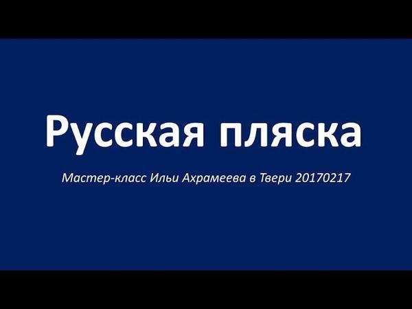 Русская пляска Мастер класс Ильи Ахрамеева в Твери 20170217