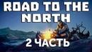 Сталкер Дорога на Север 2 часть Одиночки