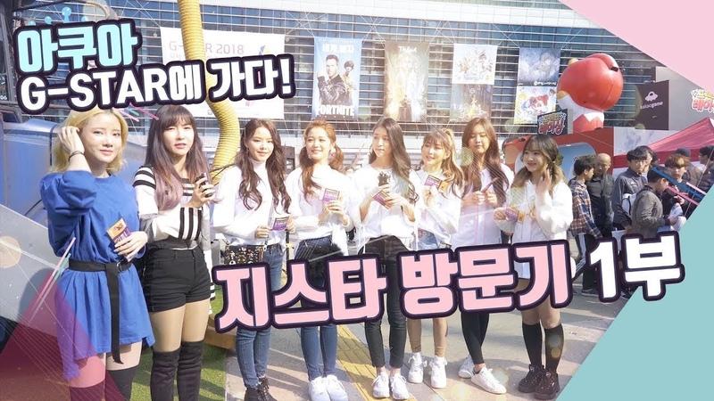 AQUA 아쿠아 J-STAR Visits Part 1!