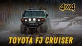 Toyota FJ Cruiser на сибирских зимниках. #продороги4х4