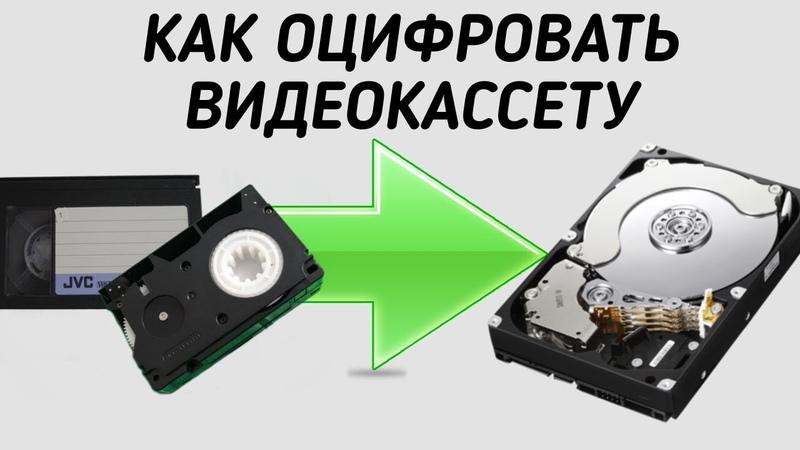 Как оцифровать видеокассеты VHS