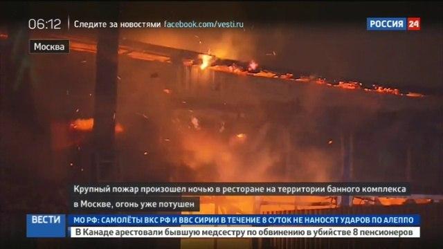 Новости на «Россия 24» • Ночью в Москве произошел пожар в банном комплексе
