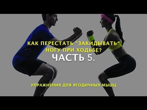 Как перестать закидывать ногу при ходьбе Часть 5. (упражнения для ягодичных мышц)