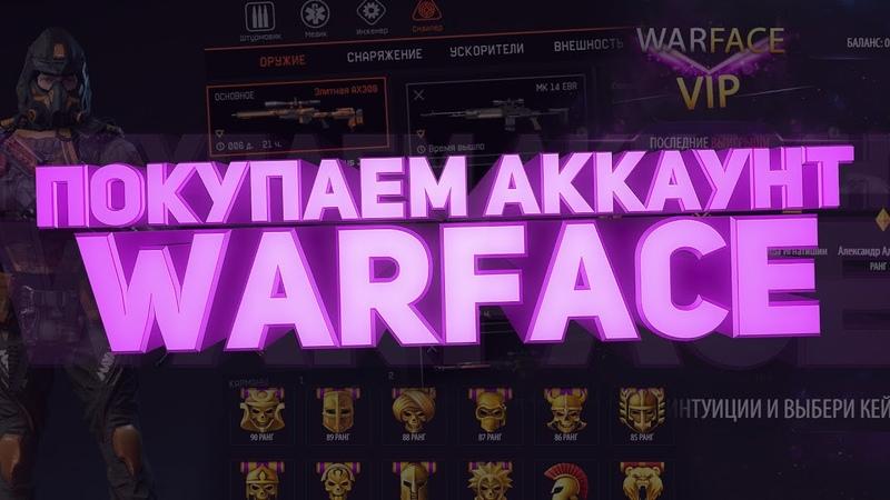 Купить аккаунт Warface 61 ранг за 300 рублей с донатом!. Проверка магазина аккаунтов Warface