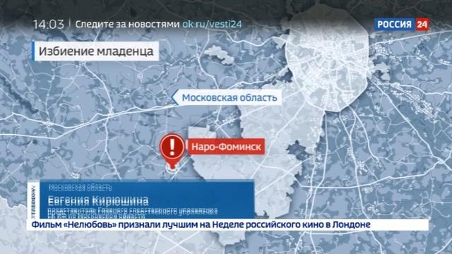 Новости на Россия 24 • Родители заявили, что не ломали ребра младенцу, а он сам упал