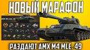 НОВЫЙ МАРАФОН ПОЛУЧИ AMX M4 mle 49 В WORLD OF TANKS ОТ WOTKIT