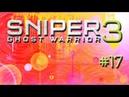 Sniper Ghost Warrior 3 - ENGINEERS 17
