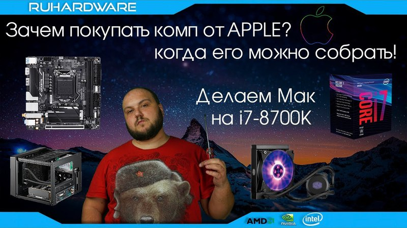 Собираю себе Мини ПК на Mac OS X!