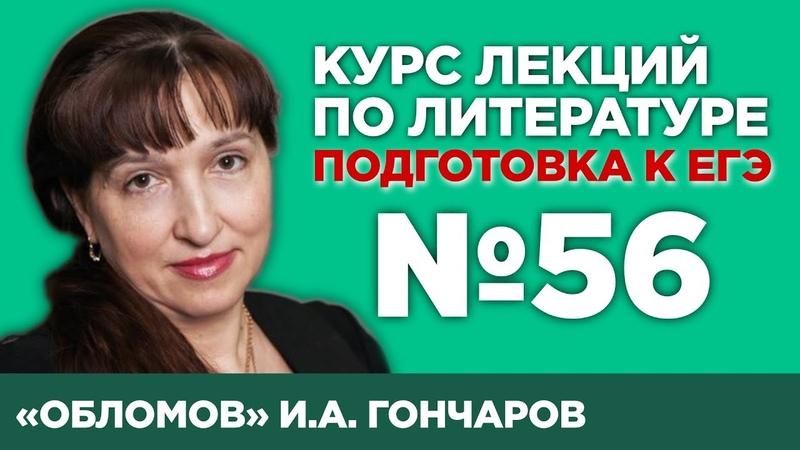И А Гончаров Обломов краткий и полный варианты сочинений Лекция №56