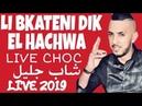 CHEB DJALIL 2019 LI BKATENI DIK EL HACHWA LIVE CHOC