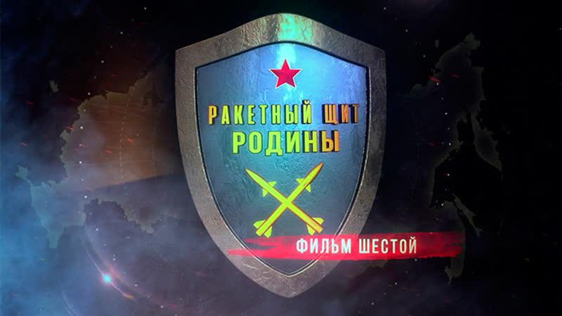 «Ракетный щит Родины». Фильм 6-й. (2018)