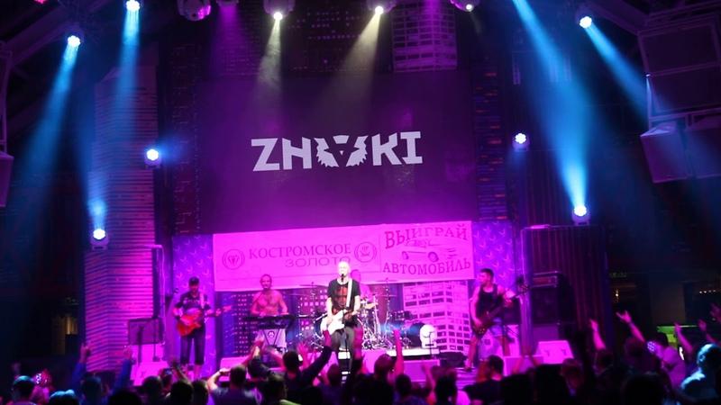 Группа ZNAKI с песней Стрелки в Корстон Серпухов