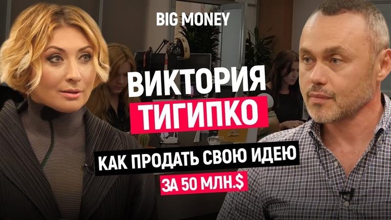 Виктория Тигипко. Про венчурный бизнес, фестивальное кино и стратегию TA Ventures |Big Money 37