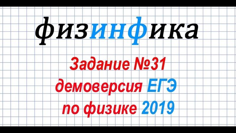 Задание №31. ДЕМОВЕРСИЯ ЕГЭ по физике 2019