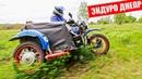 Мотоцикл Днепр МТ Enduro style ВОТ ЭТО МОЩЬ 💪
