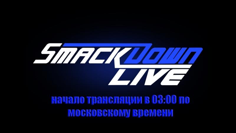 WWE Smackdown 04 09 2018 от Кенникса