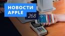 Новости Apple 268 выпуск iPhone с двумя SIM картами и Apple Pay в России