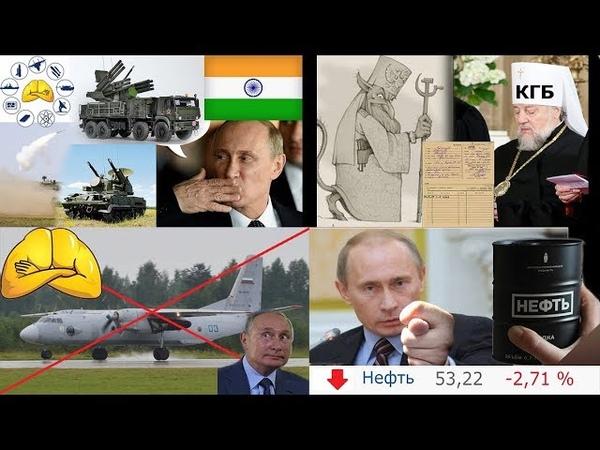 В РФ украли военную мощь страны | КРЖ В Крыму, Ейске и Конго | Гибридное эмбарго для РФ.